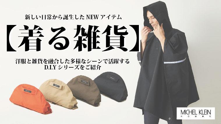 【TOP画像01】2011-MNDIY着る雑貨(TOP_01)(PGM02150)【1600-900】.jpg