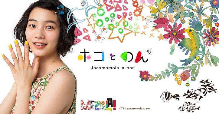 『Jocomomola de Sybilla』と女優・アーティスト