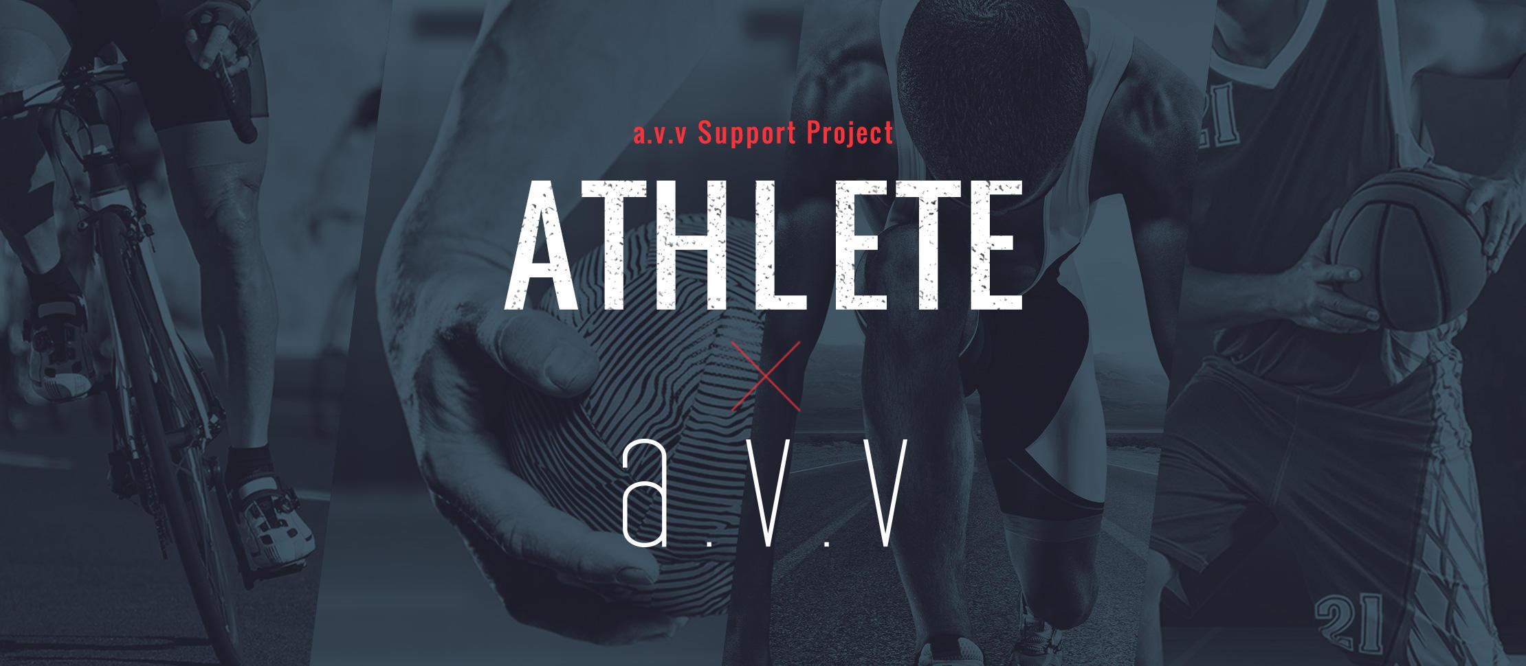 『a.v.v』アスリートサポートプロジェクト