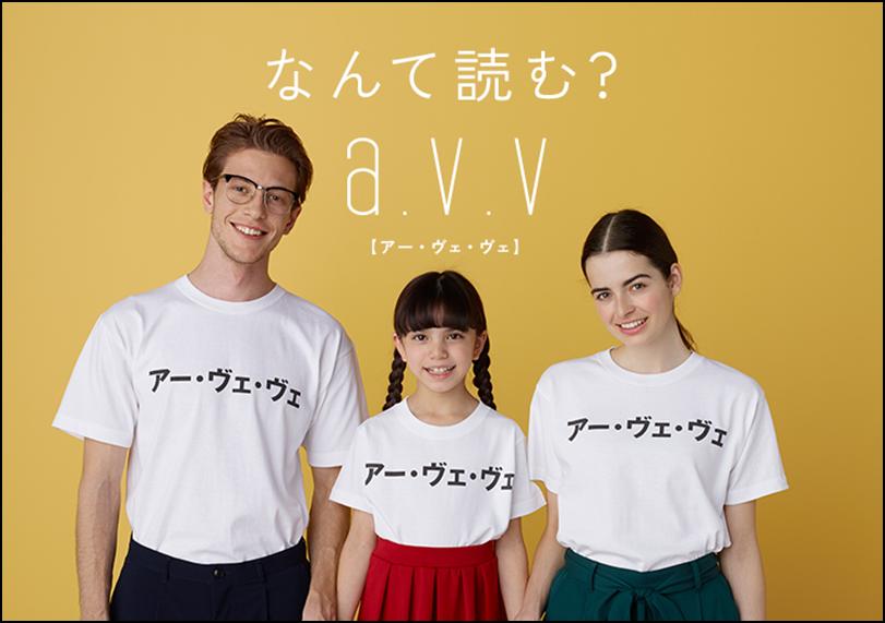 『a.v.v』なんて読む?キャンペーンスタート~ファミリーでおトク!お友達でおトク!1人でもおトク!~