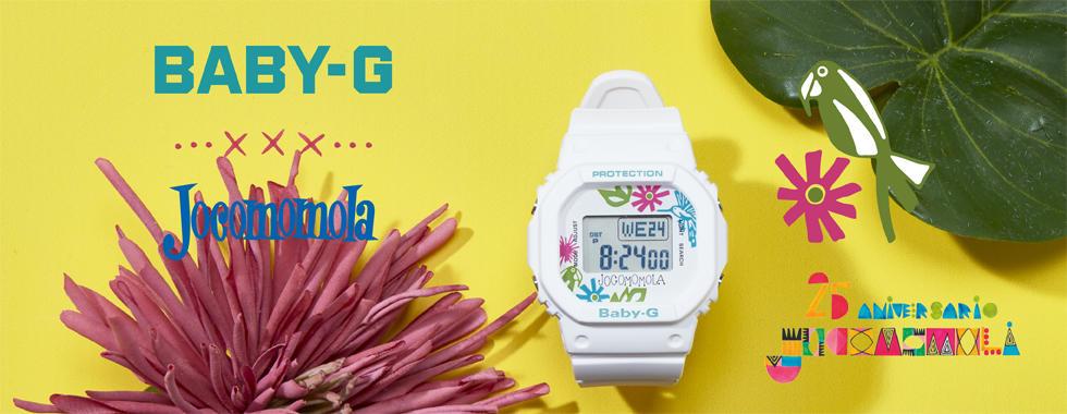 BABY-G × Jocomomola スペシャルコラボ品発売についてのお知らせ
