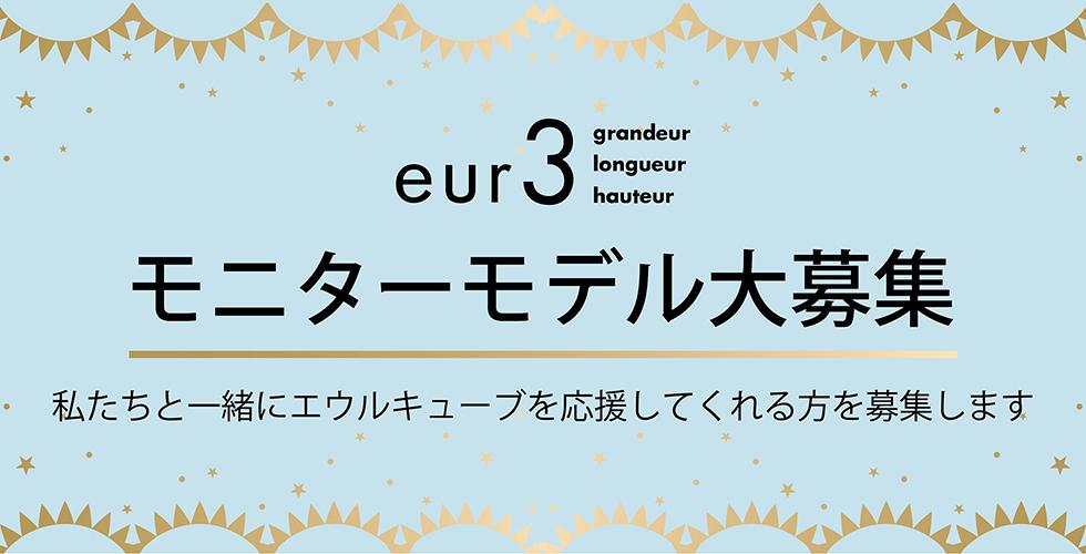 【eur3】モニターモデル大募集!!
