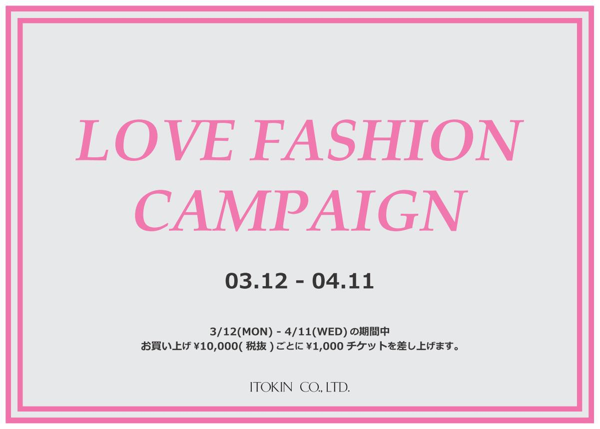 LOVE FASHION CAMPAIGNを開催